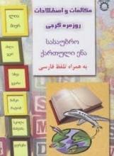 کتاب مکالمات و اصطلاحات روزمره گرجی