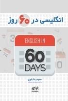 کتاب  انگلیسی در ۶۰ روز اثر حمیدرضا بلوچ