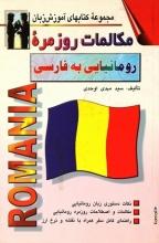 كتاب مکالمات روزمره رومانیایی به فارسی