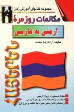 كتاب مکالمات روزمره ارمنی به فارسی