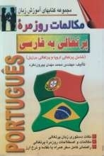 کتاب مکالمات روزمره پرتغالی به فارسی