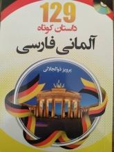 كتاب 129 داستان کوتاه آلمانی فارسی  اثر پرویز ذوالجلالی