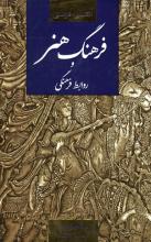 کتاب فرهنگ هنر و روابط فرهنگی عبدالله قنبری