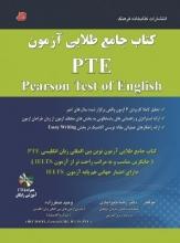 کتاب جامع طلایی آزمون pearson test of english PTE انتشارات کتابخانه فرهنگ