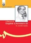 کتاب  سيري در تاريخ ادبيات انگليس ( 1 )