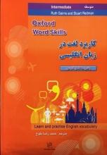 کتاب ترجمه و راهنمای Oxford Word Skills Intermediate