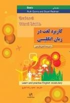 کتاب ترجمه و راهنمای Oxford Word Skills basic