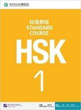 کتاب HSK STANDARD COURSE 1 - TEXTBOOKسیاه سفید