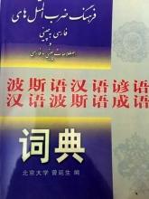 فرهنگ ضرب المثل هاي فارسي به چيني و اصطلاحات چيني به فارسي