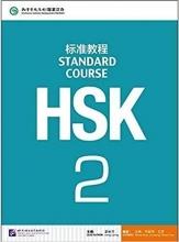 كتاب زبان STANDARD COURSE HSK2