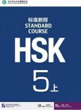 كتاب زبان STANDARD COURSE HSK 5A