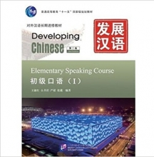 کتاب Developing Chinese   Elementary Speaking Course vol 1 + CD