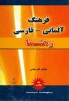 کتاب فرهنگ آلمانی – فارسی رهنما اثر خشایار قائم مقامی